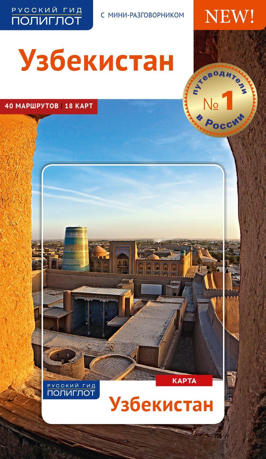 Узбекистан: Путеводитель с мини-разговорником: 40 маршрутов, 18 карт
