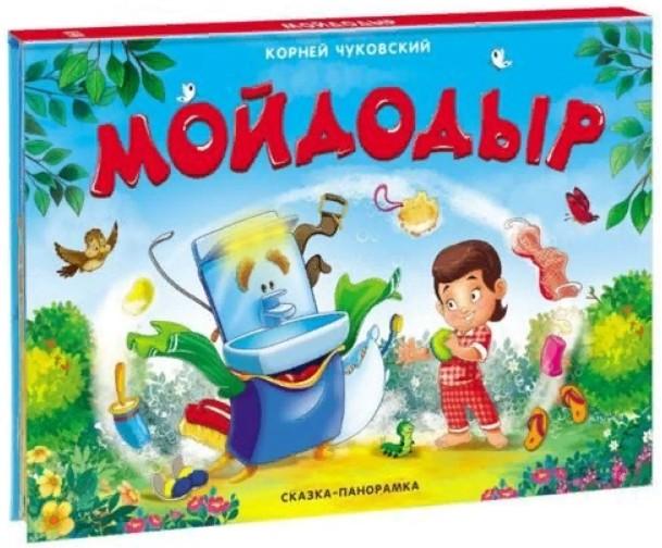 Мойдодыр: Книжка-панорамка