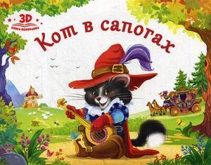 Кот в сапогах: Книжка-панорамка