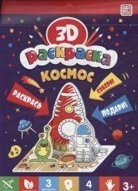 3D Раскраска Космос