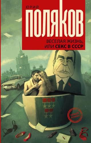 Веселая жизнь, или секс в СССР: Роман