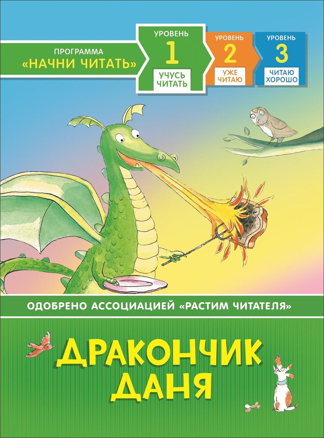 Дракончик Даня Уровень 1: Учусь читать