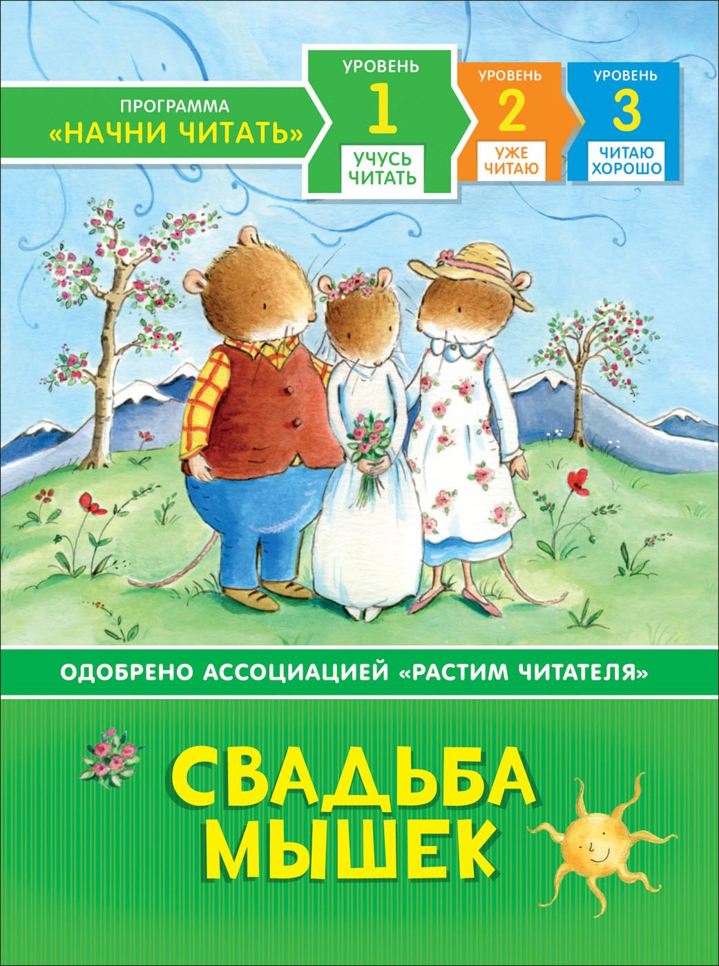 Свадьба мышек: Уровнеь 1: Учусь читать