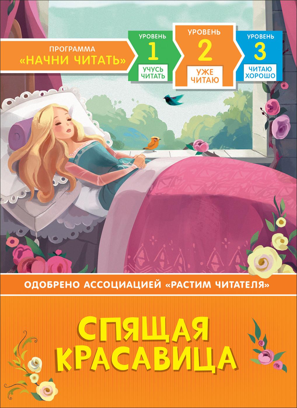 Спящая красавица: Уровень 2: Уже читаю