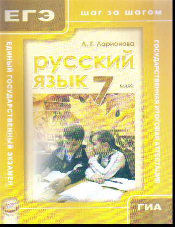 Русский язык. 7 кл.: Учебное пособие