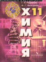 Химия. 11 кл.: Основы общей химии: Учебник