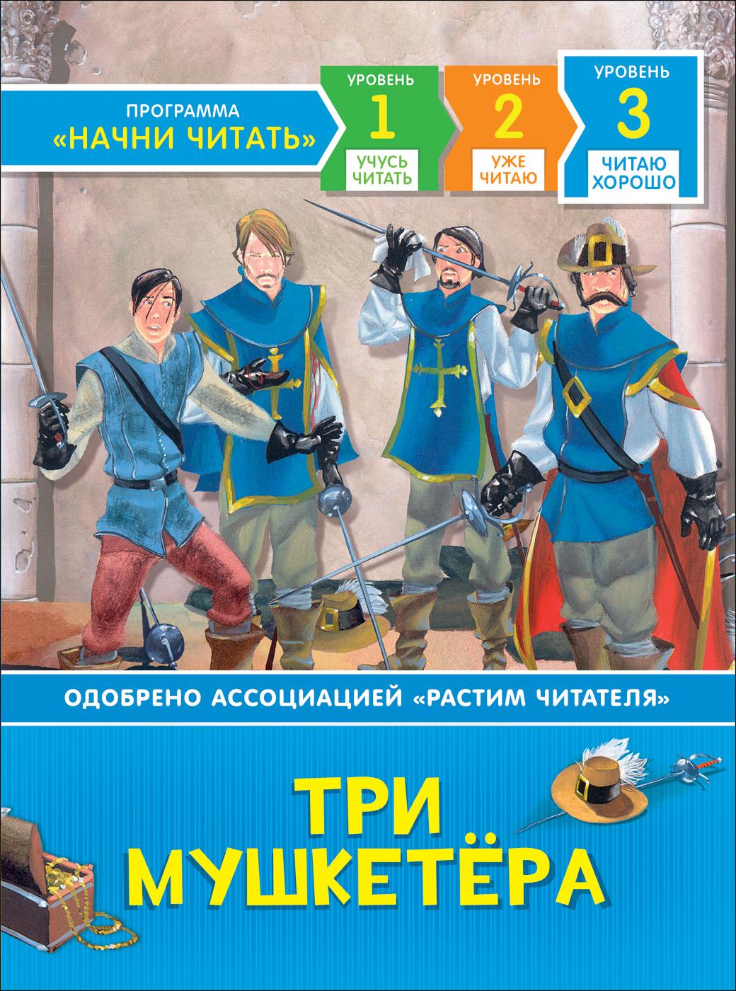 Три мушкетера: Уровень 3: Читаю хорошо