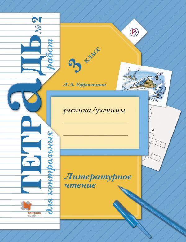 Литературное чтение. 3 кл.: Тетрадь для контрольных работ № 2 /+921224/