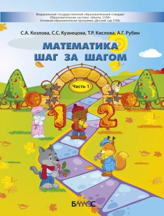 Математика шаг за шагом: Пособие для детей 4-5 лет: В 2 ч. Ч.1