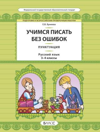Русский язык. 3-4 кл.: Пунктуация: Учимся писать без ошибок