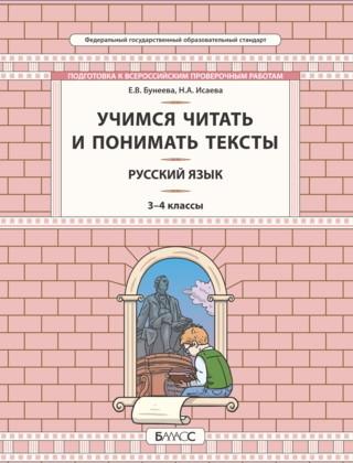 Русский язык. 3-4 кл.: Учимся читать и понимать тексты: Развитие умений смы