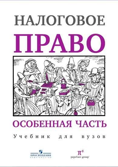 Налоговое право. Особенная часть: Учебник для ВУЗов