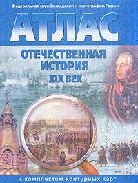 Атлас. Отечественная история XIX век: С компл. конт. карт /+718806/