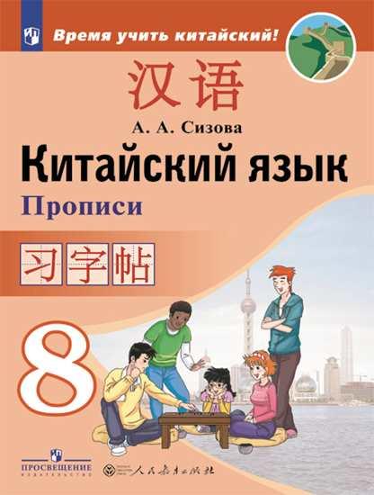 Китайский язык. 8 кл.: Второй иностранный язык: Прописи ФП