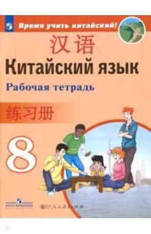 Китайский язык. 8 кл.: Второй иностранный язык: Рабочая тетрадь