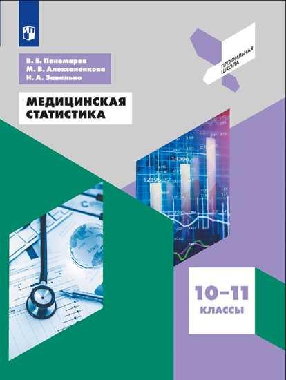 Медицинская статистика. 10-11 кл.: Учеб. пособие