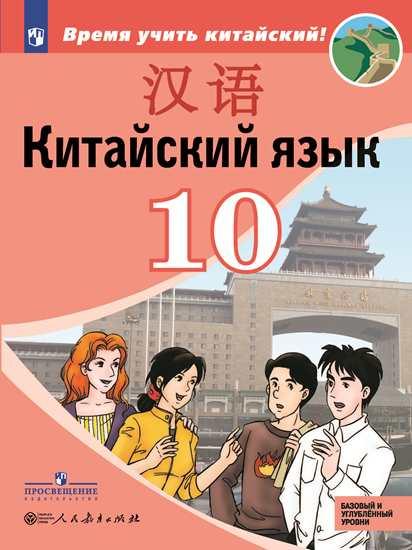 Китайский язык. 10 кл.: Второй иностранный язык: Баз. и угл. уровни: Учеб.п