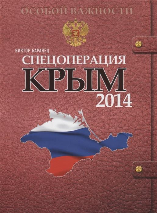 Спецоперация Крым 2014: Документально-художественное исследование