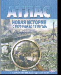 Атлас. Новая история с 1870 года до 1918 года: С комплектом контурных карт
