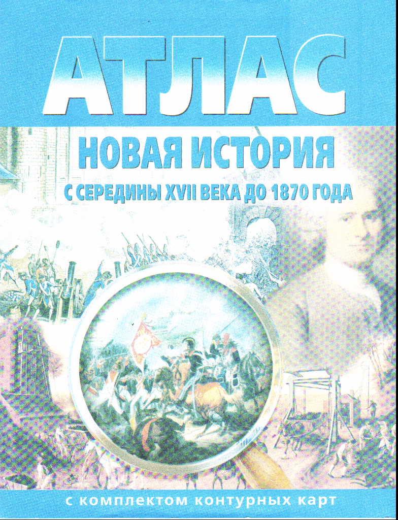 Атлас. Новая история с середины XVII века до 1870 г: С комп. конт. /+753657