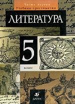 Литература. 5 кл.: Учебник-хрестоматия: В 2 ч. Ч.1