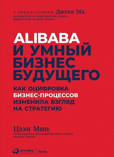 Alibaba и умный бизнес будущего: Как оцифровка бизнес-процессов изменила вз