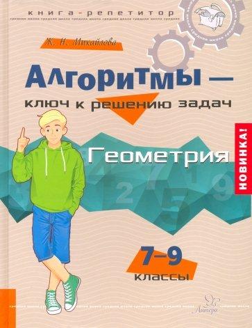 Геометрия. 7-9 кл.: Алгоритмы-ключ к решению задач