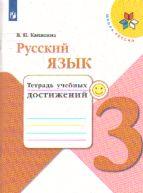 Русский язык. 3 кл.: Мои успехи. Тетрадь учебных достижений ФГОС /+920686/