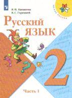 Русский язык. 2 кл.: Учебник: В 2-х частях: Ч. 1 ФП /+985834/