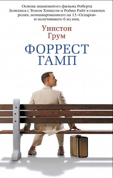 Форрест Гамп: Роман