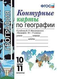 Контурные карты. 10-11 кл.: География: К учебнику Максаковского В.П. ФГОС