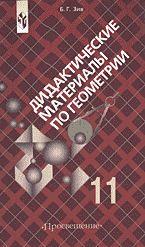 Геометрия. 11 кл.: Дидактические материалы
