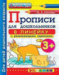 Прописи для дошкольников: В линейку. 3+ ФГОС