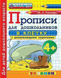 Прописи для дошкольников: В клетку. 4+ ФГОС