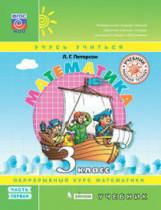 Математика. 3 кл.: Учебник: В 3 ч. Ч.1