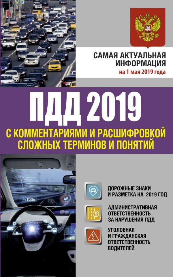 Правила дорожного движения 2019 с комментариями и расшифровкой сложных терм