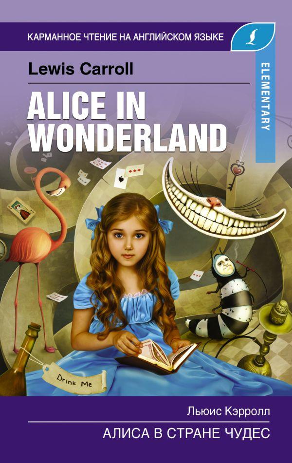 Алиса в стране чудес. Elementary