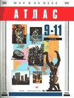 Атлас 9-11 кл.: Мир в ХХ веке (1998-2000/02 г.)