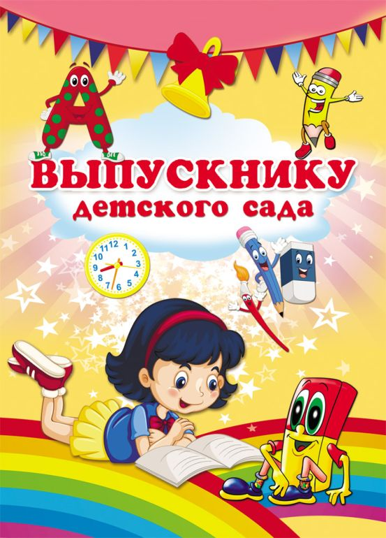 Папка адресная А4 Выпускнику детского сада - Д2 девочка с книжкой