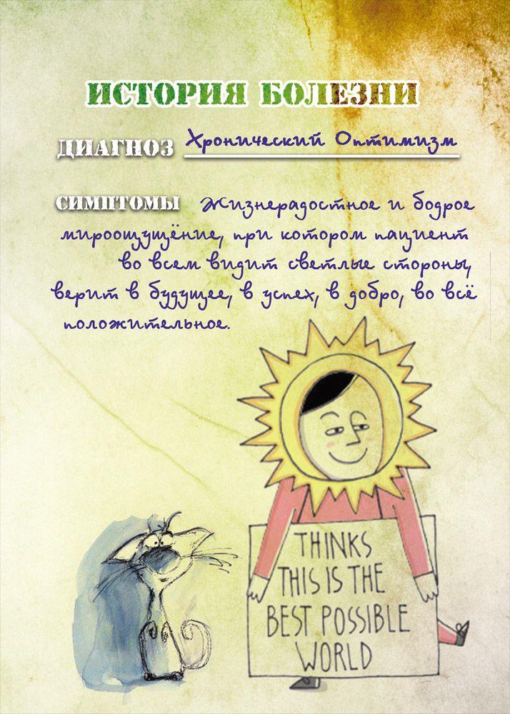 Зап. книжка А5 128л Collezione История болезни