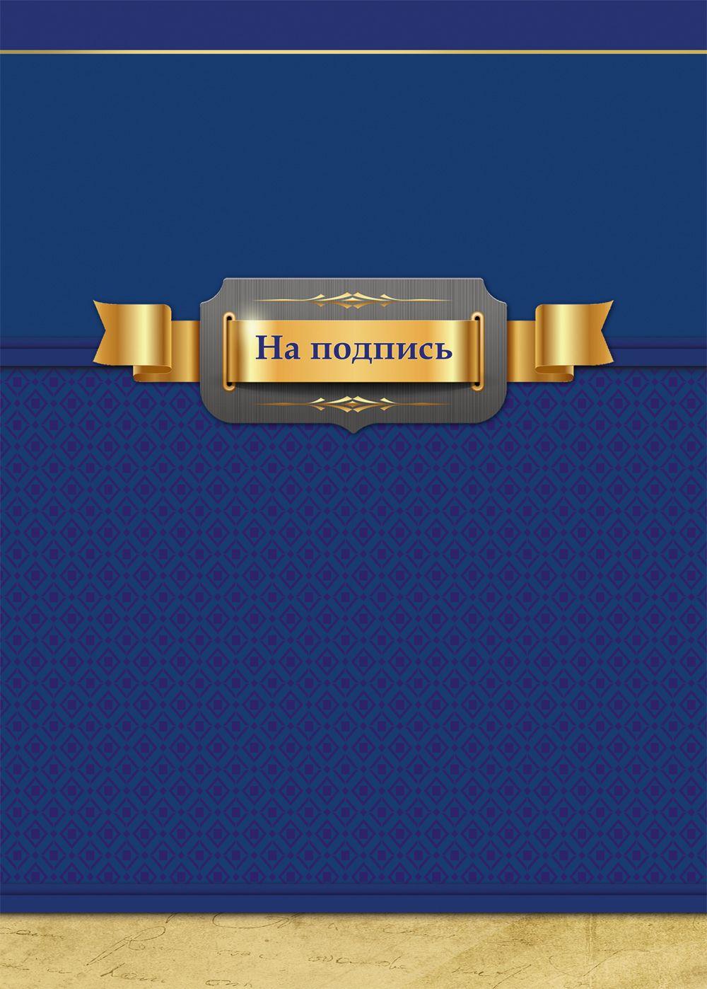 Папка адресная А4 На подпись (синяя с золот. лентой)