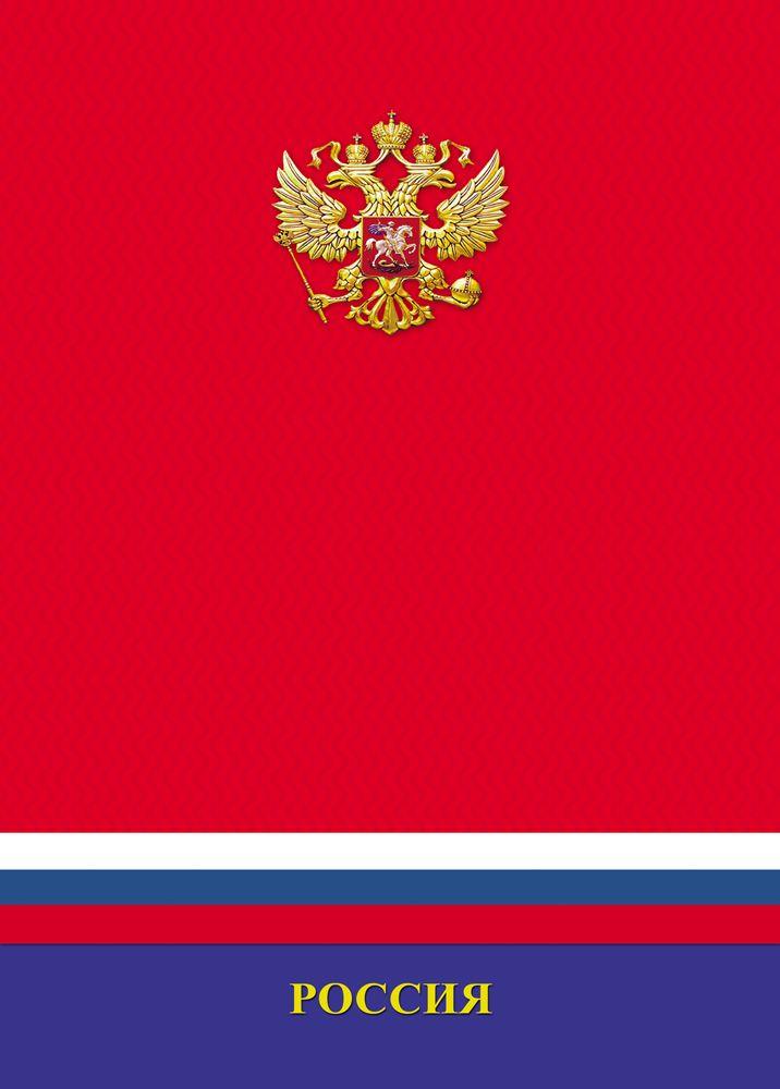 Папка адресная А4 Россия (триколор, герб)