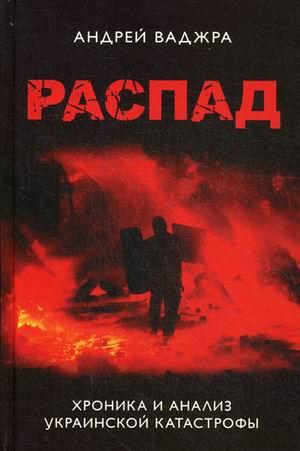 Распад. Хроника и анализ украинской катастрофы: Собр. сочинений: Кн.первая