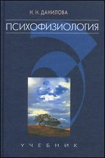 Психофизиология: Учебник для вузов