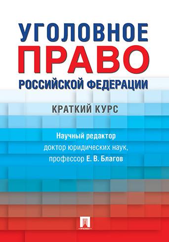 Уголовное право Российской Федерации. Краткий курс: Учебник