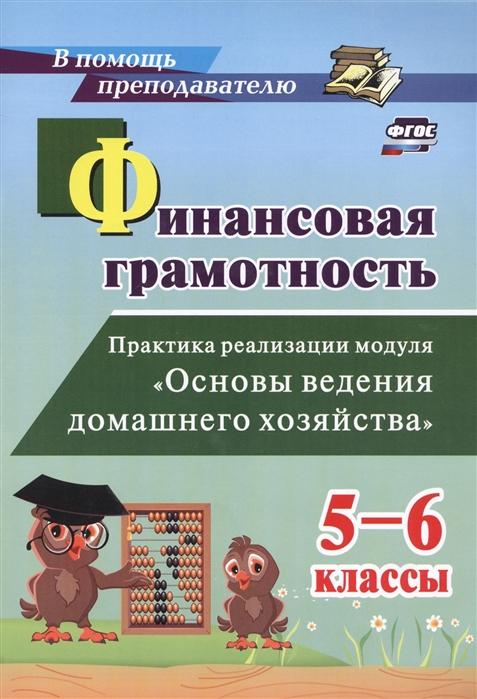 """Финансовая грамотность. 5-6 кл.: Практика реал. мод. """"Основы ведения домашн"""