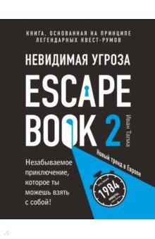 Escape Book 2: невидимая угроза. Книга, основанная на принципе легендарных