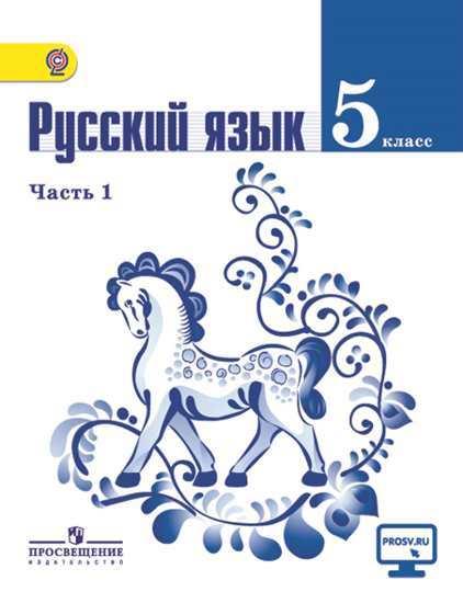Русский язык. 5 кл.: Учебник: В 2 ч.: Часть 1 (ФГОС) /+949189/