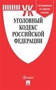 Уголовный кодекс РФ: По сост. на 01.05.19 с таблицей изменений