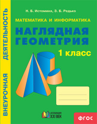 Наглядная геометрия. 1 кл.: Математика и информатика: Тетрадь ФГОС
